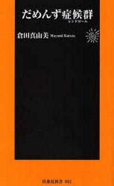 【中古】新書 <<政治・経済・社会>> だめんず症候群 / 倉田真由美