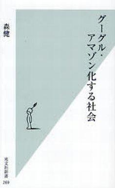 【中古】新書 <<政治・経済・社会>> グーグル・アマゾン化する社会 / 森健