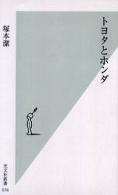 【中古】新書 <<政治・経済・社会>> トヨタとホンダ / 塚本潔