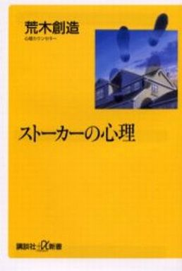 【中古】新書 <<政治・経済・社会>> ストーカーの心理 / 荒木創造