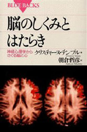 From the brain mechanism and function Neuropsychology