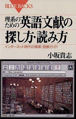 【中古】新書 <<政治・経済・社会>> 理系のための英語文献の探し方・読み方 / 小坂貴志