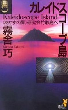 【中古】新書 <<日本文学>> カレイドスコープ島 <<あかずの扉>>研究会 / 霧舎巧