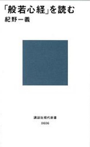 【中古】新書 <<政治・経済・社会>> 「般若心経」を読む / 紀野一義