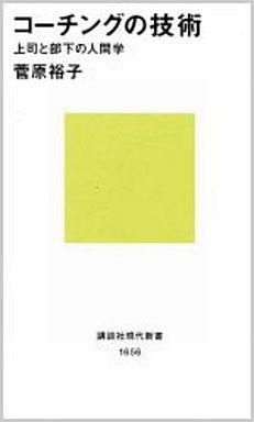 【中古】新書 <<政治・経済・社会>> コーチングの技術 上司と部下の人間学 / 菅原裕子