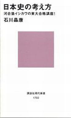 Concept of Japanese history Kawaijuku ICHIKAWA's Tokyo University Acceptance