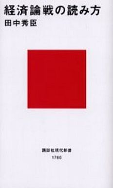 【中古】新書 <<政治・経済・社会>> 経済論戦の読み方 / 田中秀臣
