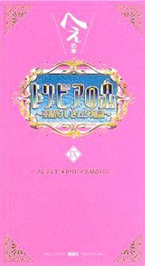 【中古】新書 <<趣味・雑学>> トリビアの泉?へぇの本?Ⅸ / フジテレビトリビア普及委員会