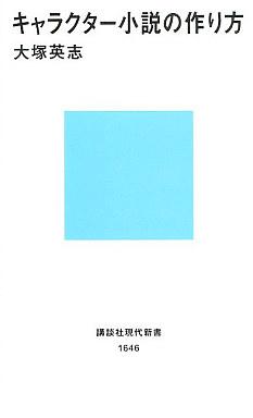 【中古】新書 <<政治・経済・社会>> キャラクター小説の作り方 / 大塚英志