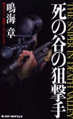 【中古】新書 <<日本文学>> 死の谷の狙撃手 / 鳴海章