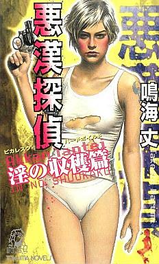 【中古】新書 <<日本文学>> 悪漢探偵 淫の収穫篇 / 鳴海丈