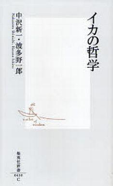 【中古】新書 <<政治・経済・社会>> イカの哲学 / 中沢新一