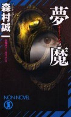 【中古】新書 <<国内ミステリー>> 夢魔<ナイトメア> / 森村誠一