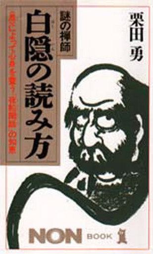 【中古】新書 <<趣味・雑学>> 謎の禅師 白隠の読み方 / 栗田勇