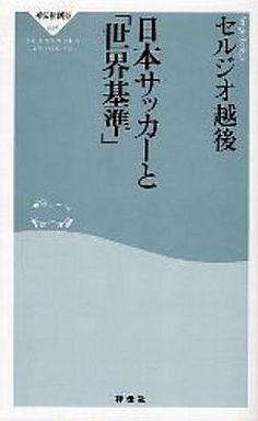 【中古】新書 <<政治・経済・社会>> 日本サッカーと「世界基準」 / セルジオ越後