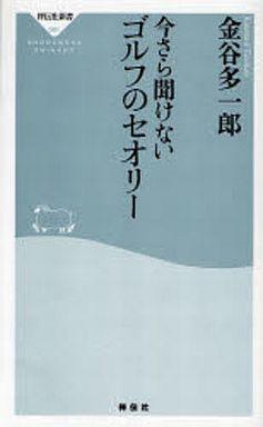 【中古】新書 <<政治・経済・社会>> 今さら聞けない ゴルフのセオリー / 金谷多一郎