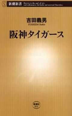 【中古】新書 <<政治・経済・社会>> 阪神タイガース / 吉田義男