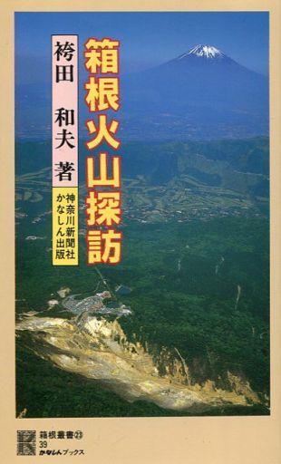 【中古】新書 <<エッセイ・随筆>> 箱根火山探訪 / 袴田和夫