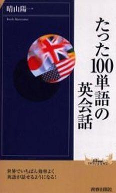 【中古】新書 <<政治・経済・社会>> たった100単語の英会話 / 晴山陽一
