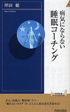 【中古】新書 <<政治・経済・社会>> 病気にならない 睡眠コーチング / 坪田聡