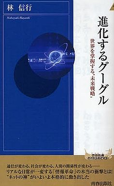 【中古】新書 <<政治・経済・社会>> 進化するグーグル / 林信行