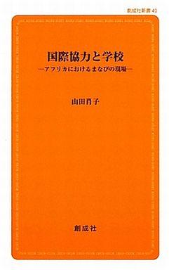 【中古】新書 <<教育・育児>> 国際協力と学校-アフリカにおけるまなびの / 山田肖子