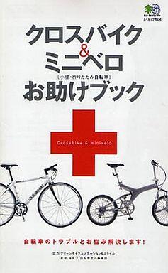 【中古】新書 <<趣味・雑学>> クロスバイク&ミニベロお助けブック / 佐藤有子/自転車生活編集部