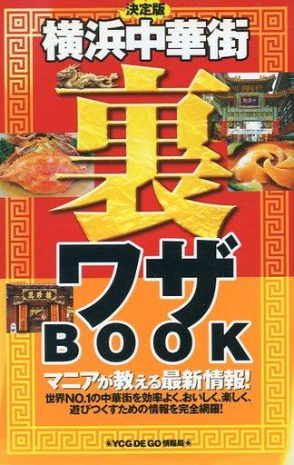 【中古】新書 <<歴史・地理>> 決定版 横浜中華街裏ワザBook / YCGDEGO情報局