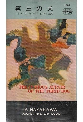 海外文学>> 第三の犬 ティベット...