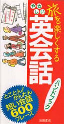【中古】新書 <<語学>> 旅を楽しくするやさしい英会話ハンドブック / 向井京子