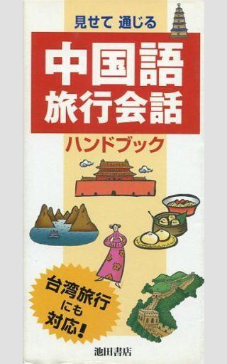 【中古】新書 <<語学>> 見せて通じる中国語旅行会話ハンドブック / 朝倉摩理子