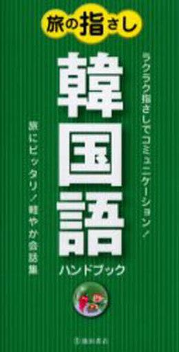 【中古】新書 <<歴史・地理>> 旅の指さし韓国語ハンドブック / 旅の会話研究会