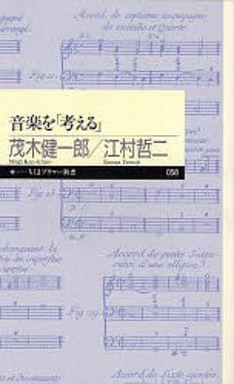【中古】新書 <<政治・経済・社会>> 音楽を「考える」 / 茂木健一郎