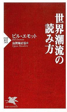 【中古】新書 <<政治・経済・社会>> 世界潮流の読み方 / ビル・エモット