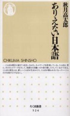 【中古】新書 <<政治・経済・社会>> ありえない日本語 / 秋月高太郎