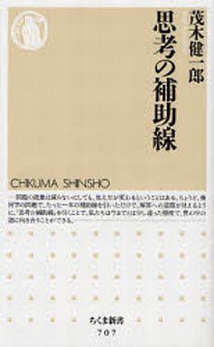 【中古】新書 <<政治・経済・社会>> 思考の補助線 / 茂木健一郎