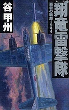 日本文学 翔竜雷撃隊-覇者の戦塵1944 / 谷甲州