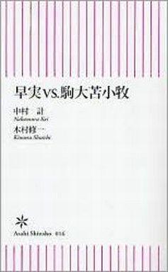 【中古】新書 <<政治・経済・社会>> 早実VS.駒大苫小牧 / 中村計