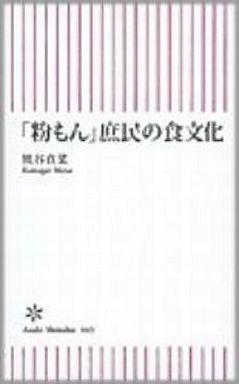 【中古】新書 <<政治・経済・社会>> 「粉もん」庶民の食文化 / 熊谷真菜