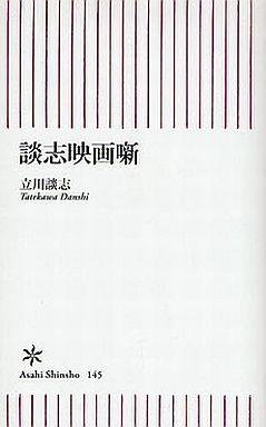 【中古】新書 <<政治・経済・社会>> 談志映画噺 / 立川談志