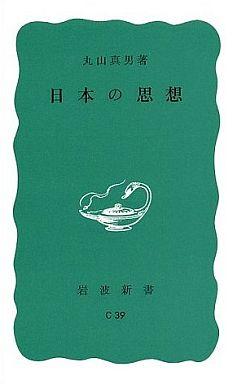 【中古】新書 <<政治・経済・社会>> 日本の思想 / 丸山真男