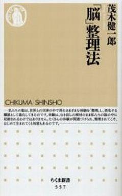 【中古】新書 <<政治・経済・社会>> 「脳」整理法 / 茂木健一郎