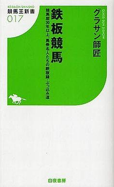 【中古】新書 <<趣味・雑学>> 鉄板競馬 競馬歴30年以上、馬券名人たち / グラサン師匠