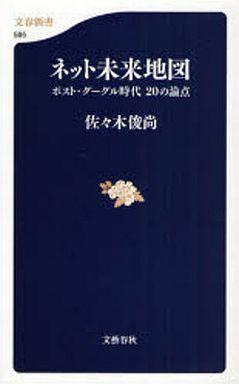 【中古】新書 <<政治・経済・社会>> ネット未来地図-ポスト・グーグル時代20 / 佐々木俊尚