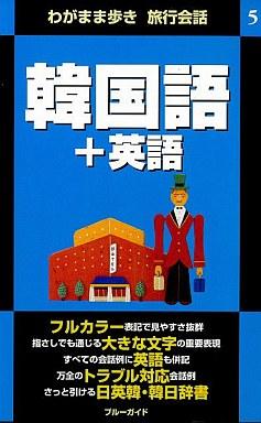 【中古】新書 <<歴史・地理>> 旅行会話5 韓国語+英語-わがまま歩き- / ブルーガイド海外版編集部