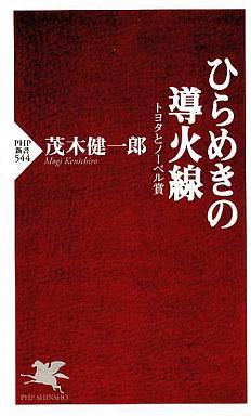【中古】新書 <<政治・経済・社会>> ひらめきの導火線 / 茂木健一郎
