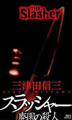 【中古】新書 <<日本文学>> スラッシャー 廃園の殺人 / 三津田信三