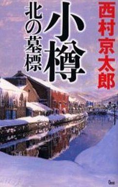 【中古】新書 <<国内ミステリー>> 小樽 北の墓標 / 西村京太郎