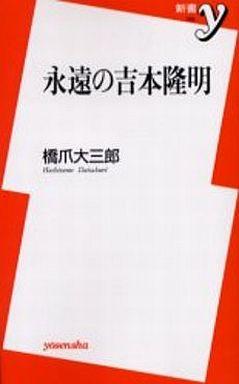 【中古】新書 <<政治・経済・社会>> 永遠の吉本隆明 / 橋爪大三郎