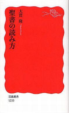 【中古】新書 <<政治・経済・社会>> 聖書の読み方 / 大貫隆